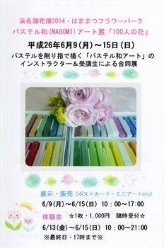 100人の花案内.jpg