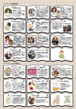 えほん文庫10周年記念コンサート]面s最終_1.png